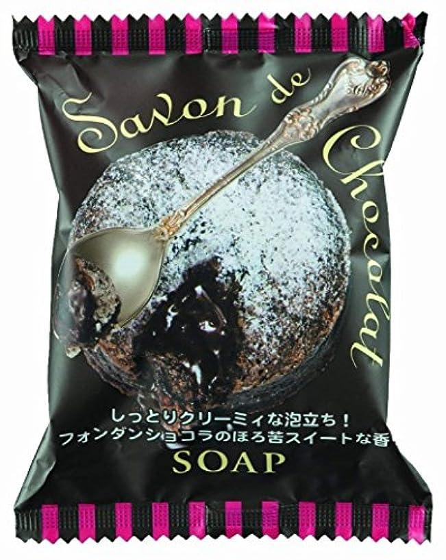 ロケーション野心的黒【まとめ買い】サボンドショコラソープ 80g ×4個