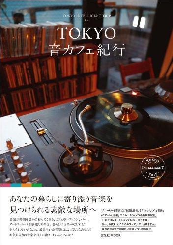 TOKYO音カフェ紀行 (玄光社MOOK TOKYO INTELLIGENT TRIP 5)の詳細を見る