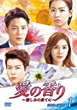 [DVD]愛の香り~憎しみの果てに~ DVD BOX I