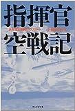 指揮官空戦記―ある零戦隊長のリポート (光人社NF文庫)