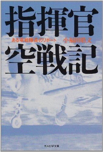 指揮官空戦記―ある零戦隊長のリポート (光人社NF文庫)の詳細を見る