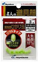 ハヤブサ(Hayabusa) 名人の道具箱 ひかり玉ソフトグリーン P445-3