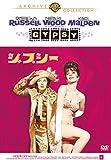 ジプシー[DVD]