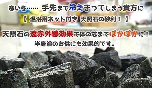 遠赤外線で体の芯までぽかぽか!天照石の天然石 砕石砂利 約500g(温浴用ネット付)