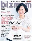 bizmom (ビズマム) 2018年冬春号