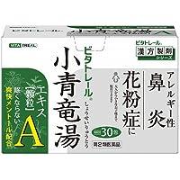 【第2類医薬品】ビタトレール小青竜湯エキス[顆粒]A 30包 ×2