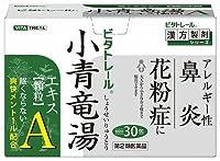 【第2類医薬品】ビタトレール小青竜湯エキス[顆粒]A 30包 ×3