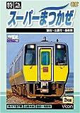 特急 スーパーまつかぜ 益田~鳥取間[DVD]
