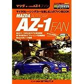 マツダ/オートザムAZ―1ファン (エンスーCARガイド DIRECT)