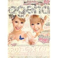 小悪魔 ageha (アゲハ) 2007年 09月号 [雑誌]