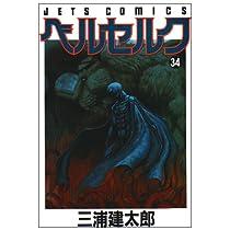 『ベルセルク』コミック1~最新巻セット