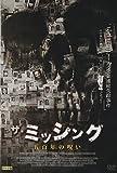 ザ・ミッシング 五百年の呪い [DVD]