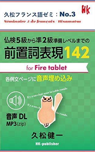 仏検5級から準2級準備レベルまでの前置詞表現 142【for Fire tablet】 久松フランス語ゼミ