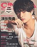 シネマスクエア vol.127 [COVER:浮所飛貴] (HINODE MOOK 621)