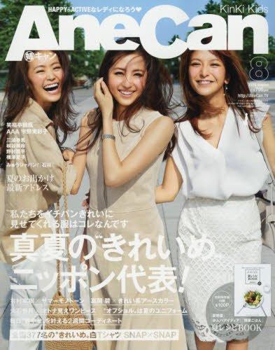 AneCan(アネキャン) 2016年 08 月号 [雑誌]