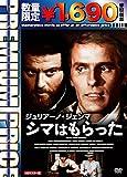 プレミアムプライス版 ジュリアーノ・ジェンマ シマはもらった HDマスター版《数量限定版》[DVD]