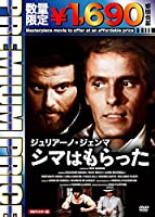 プレミアムプライス版 ジュリアーノ・ジェンマ シマはもらった HDマスター版《数量限定版》 [DVD]