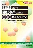 医療現場における隔離予防策のためのCDCガイドライン―感染性微生物の伝播予防のために (GLOBAL STANDARD SERIES)