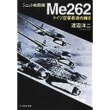 ジェット戦闘機Me262―ドイツ空軍最後の輝き (光人社NF文庫)