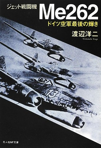 ジェット戦闘機Me262―ドイツ空軍最後の輝き (光人社NF文庫)の詳細を見る