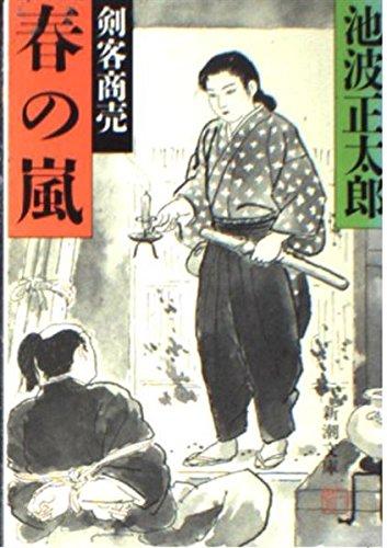 剣客商売 春の嵐 (新潮文庫)の詳細を見る