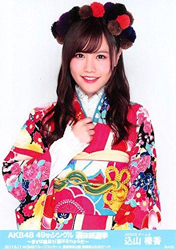【込山榛香】 公式生写真 AKB48 49thシングル 選抜...