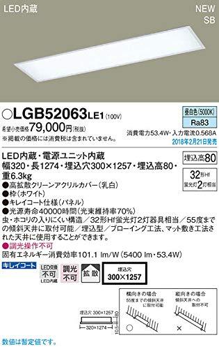 天井埋込型 LED(昼白色) キッチンベースライト 浅型8H・高気密SB形・拡散タイプ Hf蛍光灯32形2灯器具相当 LGB52063 LE1