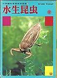 水生昆虫 (小学館の学習百科図鑑 (45))