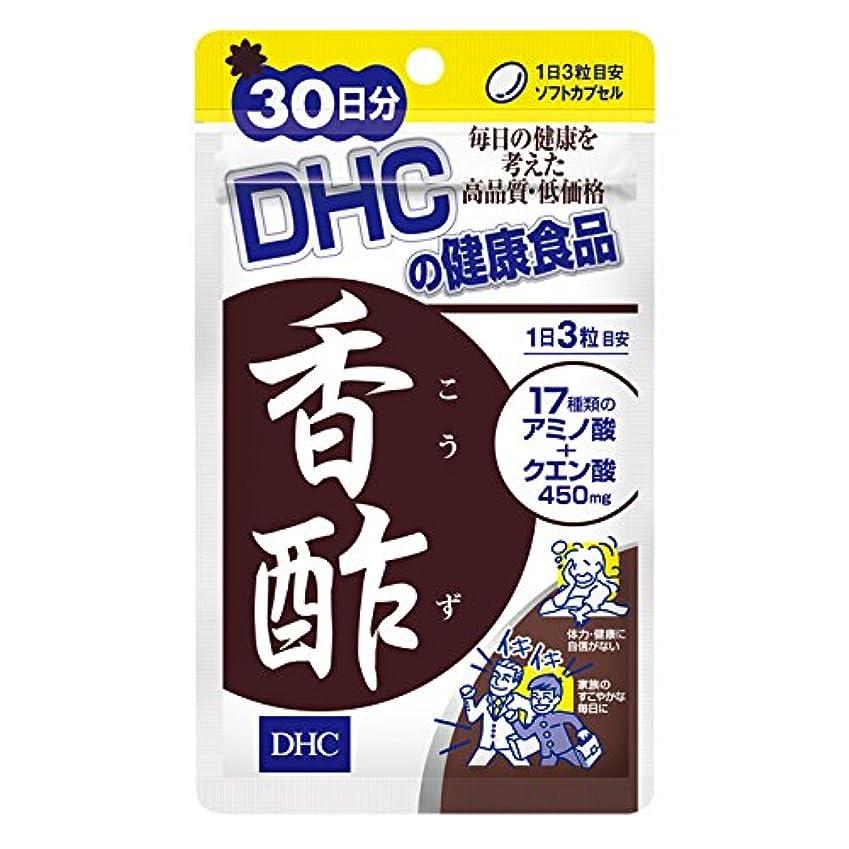 ダンス違反する虚偽DHC 香酢(こうず) 30日分