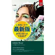 Adobe Muse CC (最新版) 3ヶ月版 [ダウンロードカード] (旧価格品)