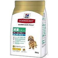 サイエンスダイエット 減量サポート 小粒 小型-中型犬用 2.5kg