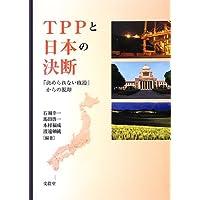 TPPと日本の決断