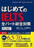 はじめてのIELTS 全パート総合対策 (アスク出版)