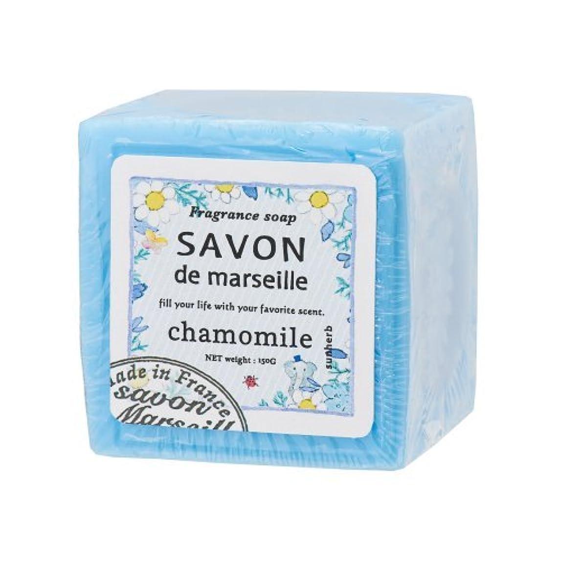 膜感情のおとうさんサンハーブ マルセイユ石けん カモマイル 150g(全身用洗浄料 ソープ フランス製 やさしく穏やかな甘い香り)