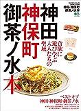 神田・神保町・御茶ノ水本[雑誌] エイ出版社の街ラブ本