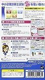 「中小企業診断士試験2 ポータブル/マル合格資格奪取!」の関連画像