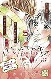 はじめてのキス プチデザ(5) (デザートコミックス)