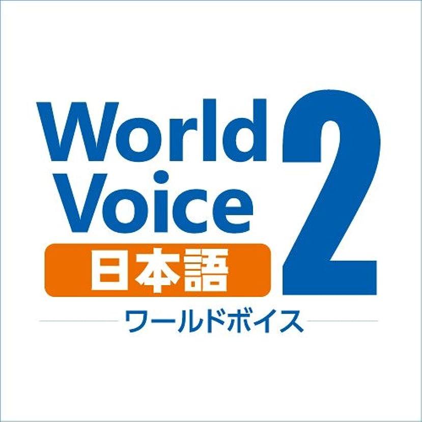 パスポート蒸留するマティスWorldVoice 日本語2 ダウンロード版 [ダウンロード]