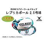 2019年ラグビーワールドカップ レプリカボール 2.5号球 RWC2019日本開催 GILBERTギルバート ラグビーボール GB-9013