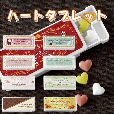 ガラスデザイン工房 名入れプチギフト 結婚式 お菓子 ハートタブレット タブレット:(3)