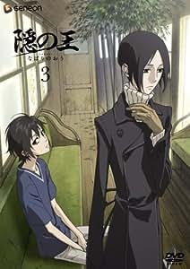隠の王 3 [DVD]