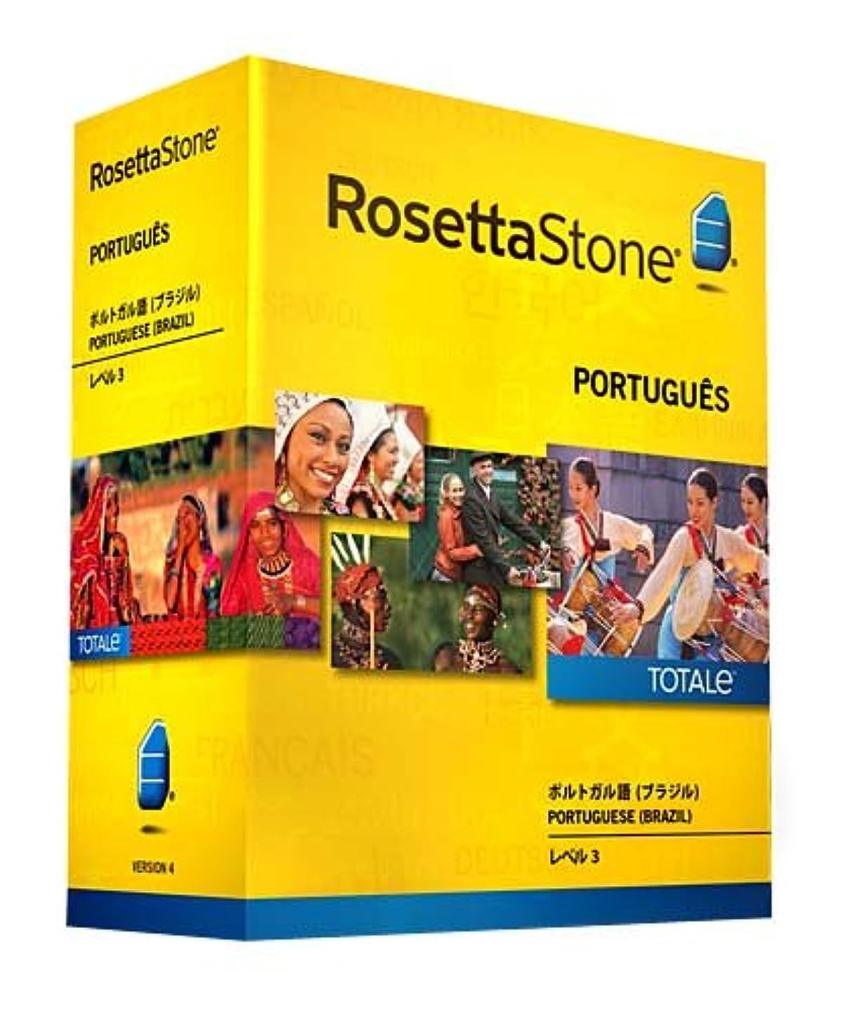 シンプルさフロー強調ロゼッタストーン ポルトガル語 (ブラジル) レベル3 v4 TOTALe