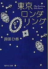 東京ロンダリング (集英社文庫)