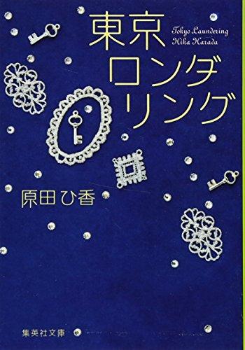 東京ロンダリング (集英社文庫)の詳細を見る