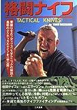 格闘ナイフ―華麗なセルフディフェンステクニックの解説と最新のタクティカルナイフを一挙公開!