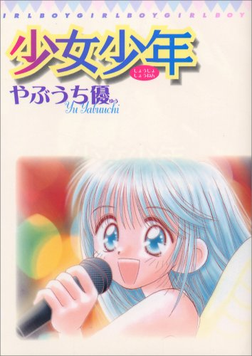 少女少年 1 (てんとう虫コミックススペシャル)の詳細を見る