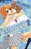 続!美人坂女子高校(2) (フラワーコミックス)