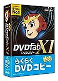 DVDFab XI DVD コピー (DVDディスクコピー)