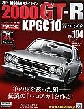 週刊NISSANスカイライン2000GT-R KPGC10(104) 2017年 5/31 号 [雑誌]