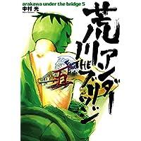 荒川アンダー ザ ブリッジ 5巻 (デジタル版ヤングガンガンコミックス)